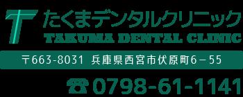 たくまデンタルクリニック 〒663–8031 兵庫県西宮市伏原町6−55 電話0798611141
