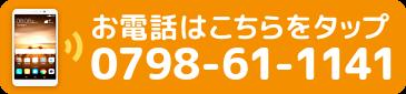 0798611141