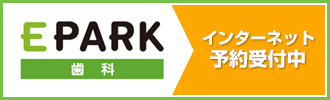 e-park診療予約